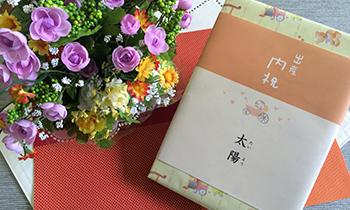 uchiiwai_350_210